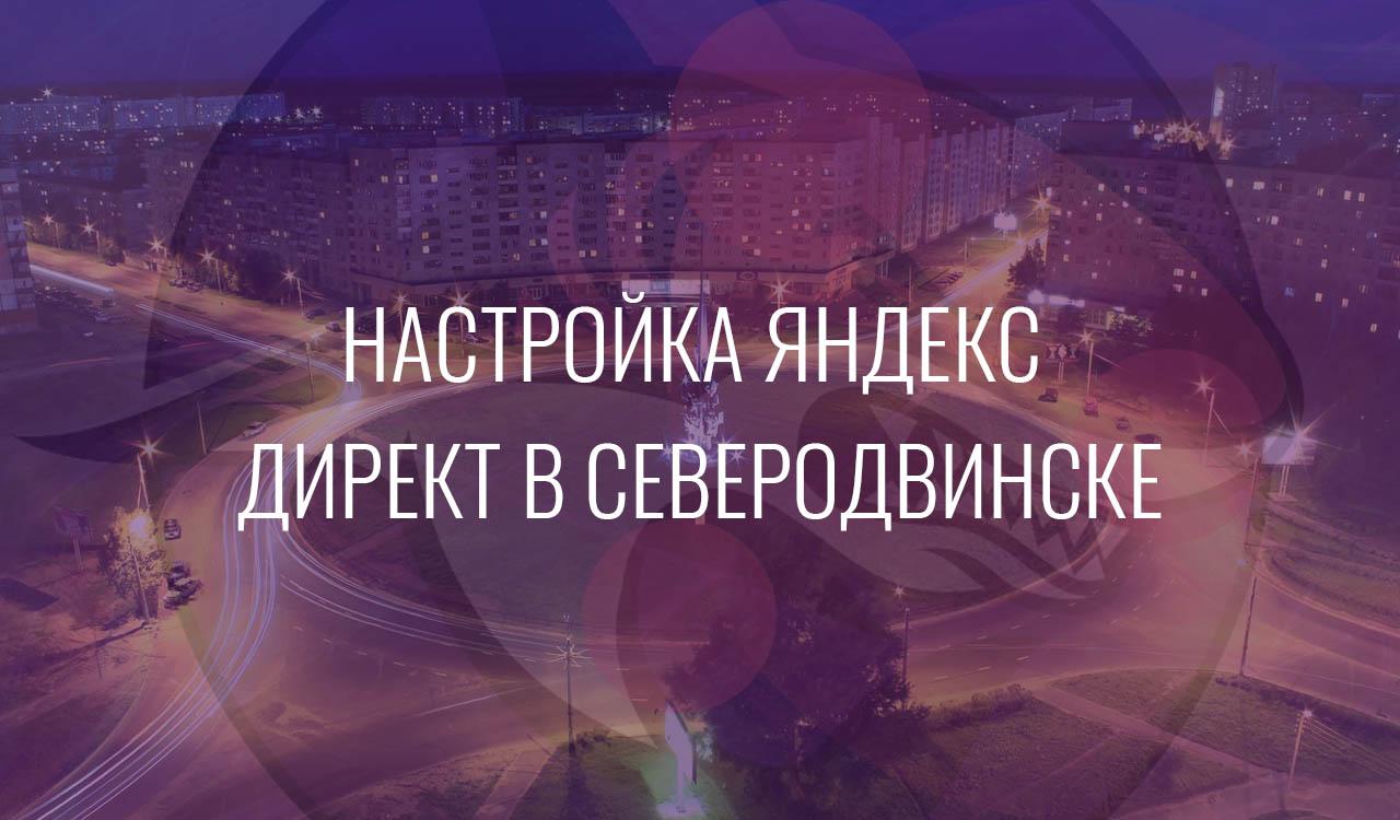 Настройка Яндекс Директ в Северодвинске