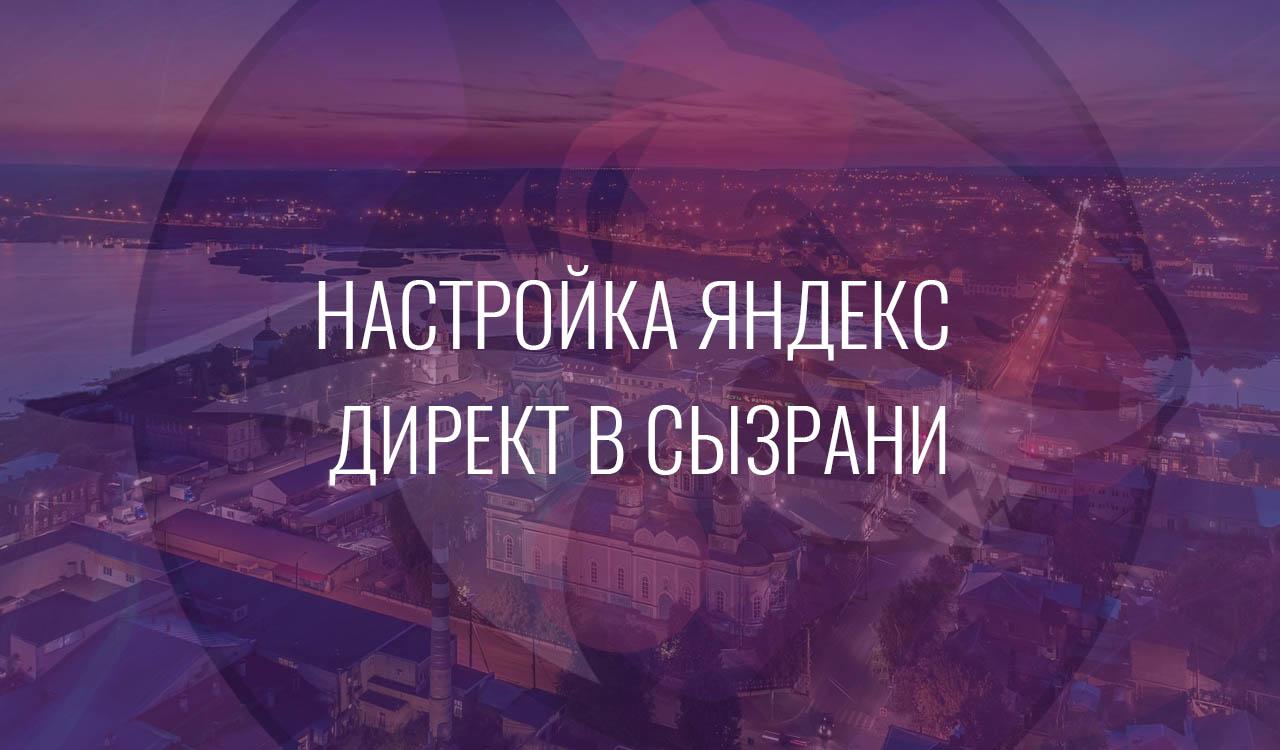 Настройка Яндекс Директ в Сызрани