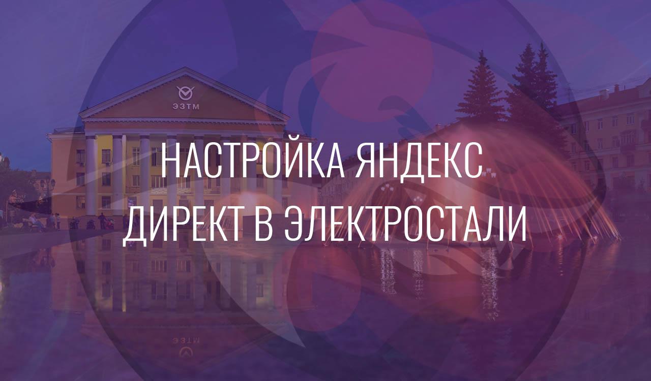 Настройка Яндекс Директ в Электростали
