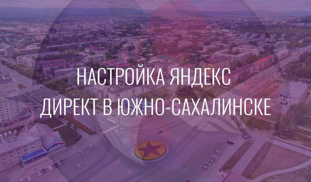 Настройка Яндекс Директ в Южно-Сахалинске